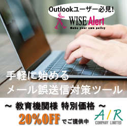 Outlookユーザー必見! WISE Alert 手軽に始めるメール誤送信対策ツール ~教育機関様 特別価格~ 20%OFFでご提供 AIR COMPANY LIMITED