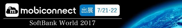 mobiconnect SoftBank World 2017 に出展!