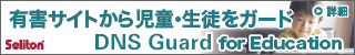 Soliton 有害サイトから児童・生徒をガード DNS Guard for Education  ->詳細