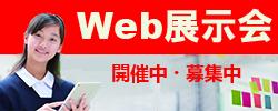 Web展示会 開催中・募集中