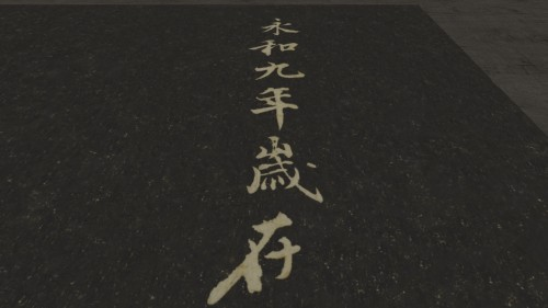 蘭亭序(拓本)