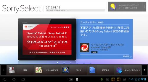 Screenshot_20130208