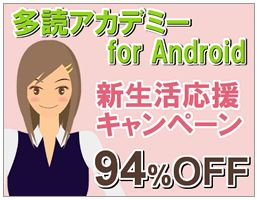 Academy for Android 94%Off