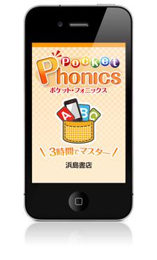 ポケット・フォニックス(ポケフォ) for iPhone