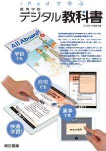 iPadで学ぶ高等学校デジタル教科書