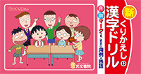 漢字 4年生 漢字ドリル : くりかえし漢字ドリルD