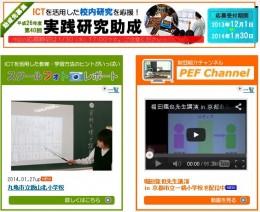 パナソニック教育財団/川崎市立平小学校の活動報告をWebに公開