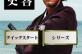 「日本史1問1答PRO」