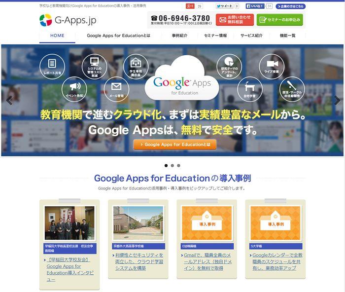 ミカサ商事/「Google Apps」の案内サイトをリニュ