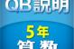 QB説明算数5年面積2