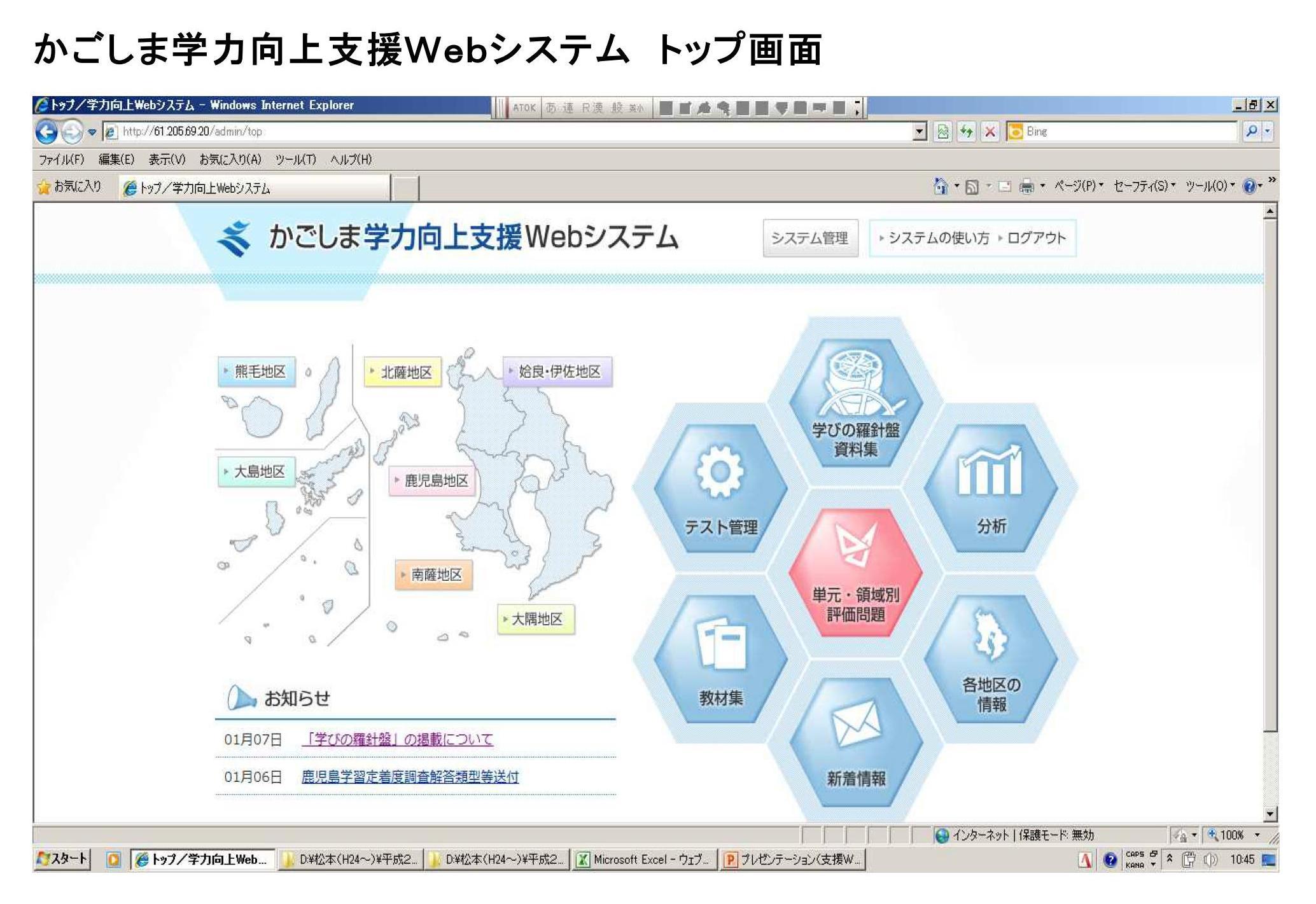 沖縄 県 学力 向上 web