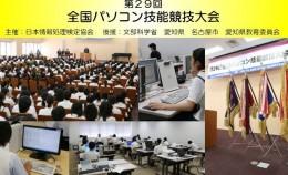 第29回全国パソコン技能競技大会