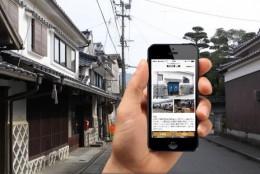 スマートフォン観光ガイドアプリ