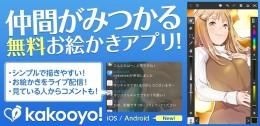 無料お絵かきアプリ「kakooyo!」