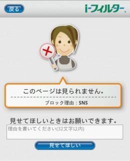 「i-フィルター for マルチデバイス」ブロック画面