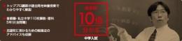「平成28年度中学入試用 スタディ・タウン小学生『10倍分かる過去問』映像版(5年分)(算数・理科)」