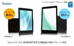 8型タブレット「TC8RA5.0」と10.1型タブレット「TC10RA5.0」