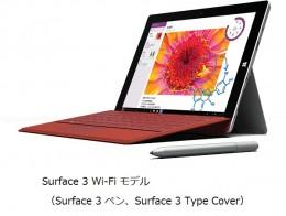 「Surface3」Wi-Fiモデル