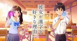 『彼女が漢字を好きな理由。』