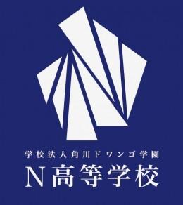 N高ロゴ_2