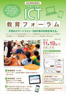 「ICT教育フォーラム」