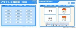 フラッシュカードメニュー画面(左)と選択画面(右)