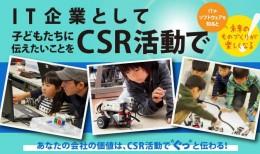 CSRセット