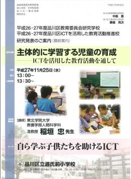 東京都品川区立源氏前小学校