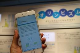 「オリンピズム」を学ぶパネルと10カ国語対応のスマホアプリ
