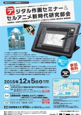 デジタル作画セミナー&セルアニメ新時代研究部会