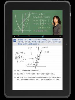 統合型映像授業_数学