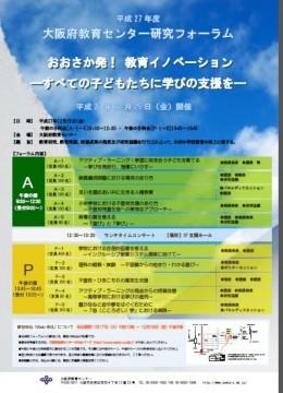 大阪府教育センター研究フォーラム