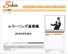 「SOBA LIVE for Seminar」 イメージ