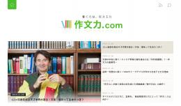 作文力.com