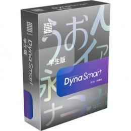 DynaSmart 学生版