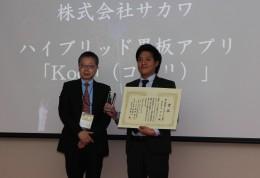 eラーニング大賞を受賞した坂和寿忠常務(右)