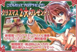 「IchigoJamサンタセット」