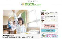 「作文力.com」
