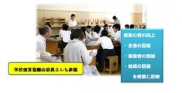 山口県教委は地域と連携した初任者育成を実施