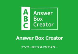 デジタルテストシステム「Answer Box Creator」