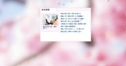「ジブン未来速報」利用イメージ
