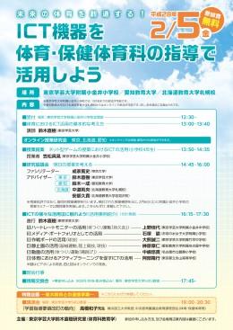 学大附属小金井小研究会チラシ改-4.pdf