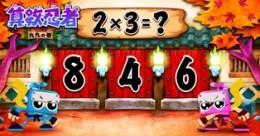 「算数忍者~九九の巻~」プレイ画面