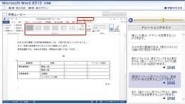 「Microsoft Office 2013シリーズ」学習画面