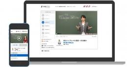 オンライン学習サービス「受験サプリ」