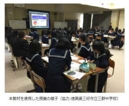 教材を使った授業の模様(徳島県三好市立三野中学校)