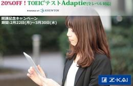 「TOEICテストAdaptie[全レベル対応]」