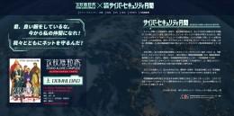 官民連携サイバーセキュリティ月間ポータルサイト