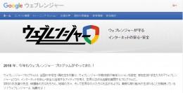 「ウェブレンジャープログラム」Webサイト
