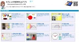 タブレット学習用Webアプリ